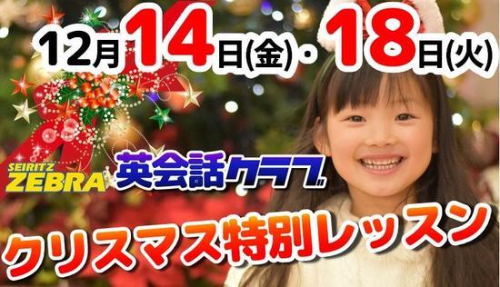 英会話クリスマス特別レッスン2.jpg
