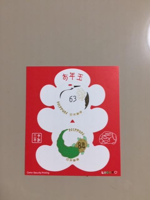 2021.1.26 切手シート!.JPG