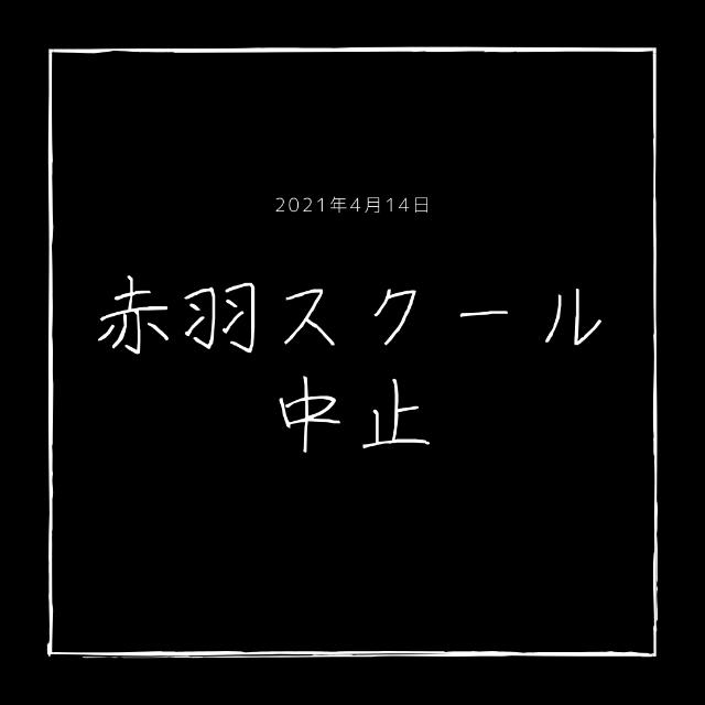 赤羽スクール中止0414.png