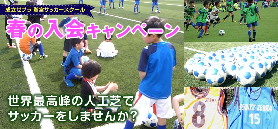 鷲宮サッカースクール 春の入会キャンペーン!!