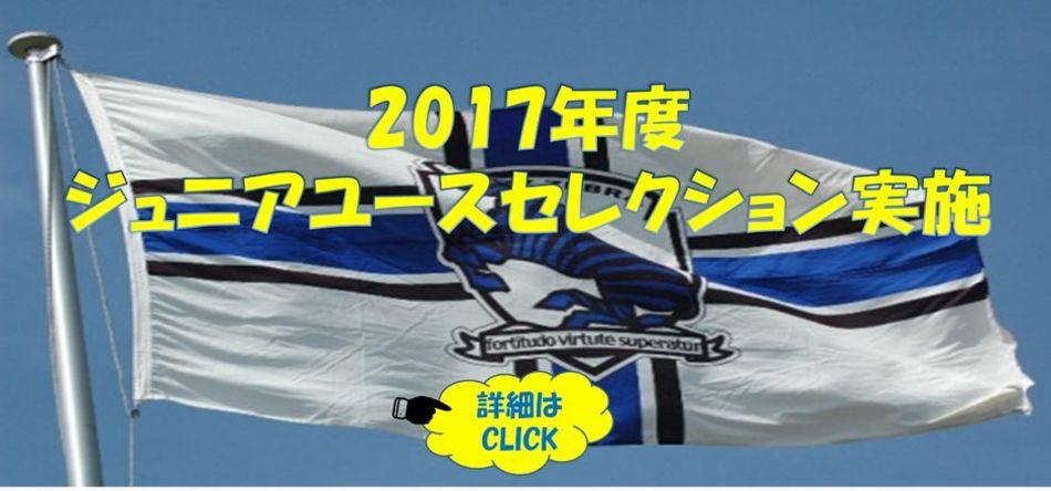 2017年度 成立ゼブラFCジュニアユースセレクション実施のお知らせ!!
