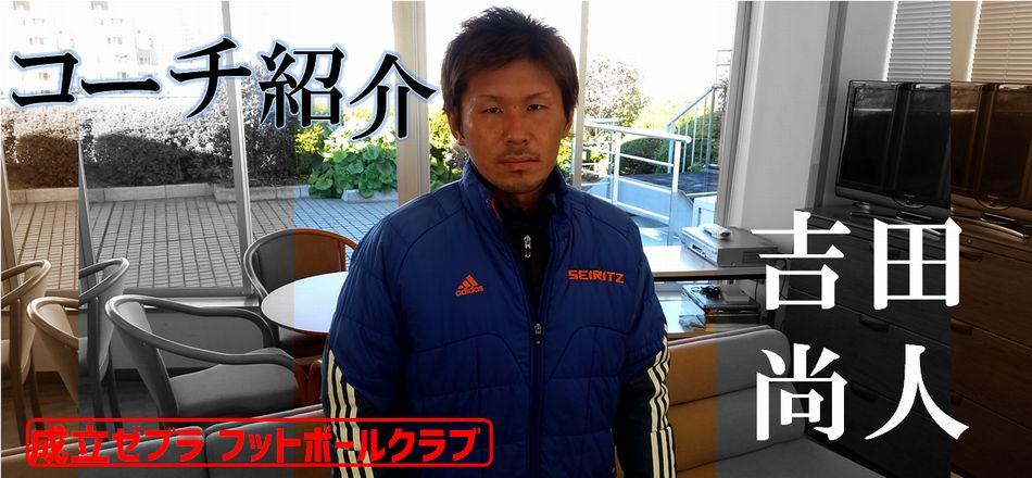 【コーチ紹介】第一回 フットボールクラブ 吉田尚人コーチ