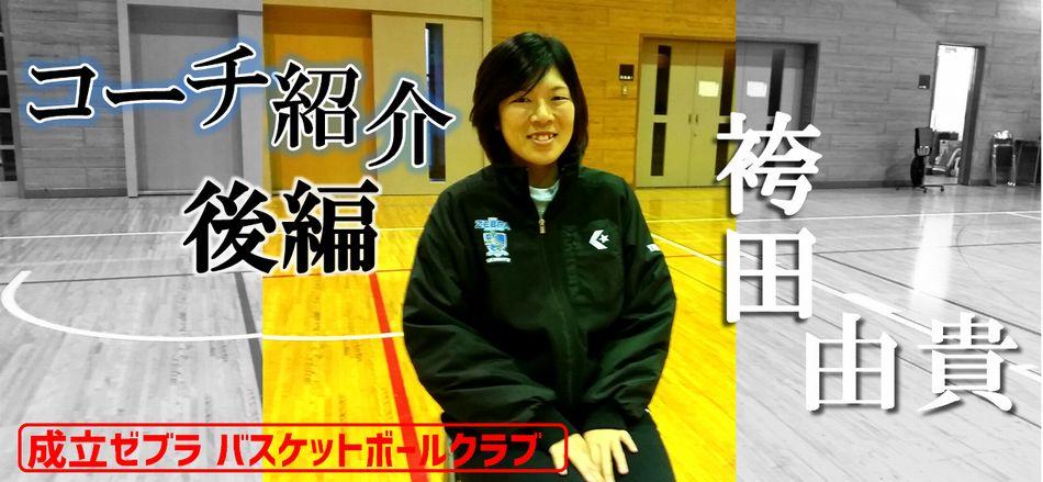 【コーチ紹介】第二回 バスケットボールクラブ 袴田由貴コーチ 後編