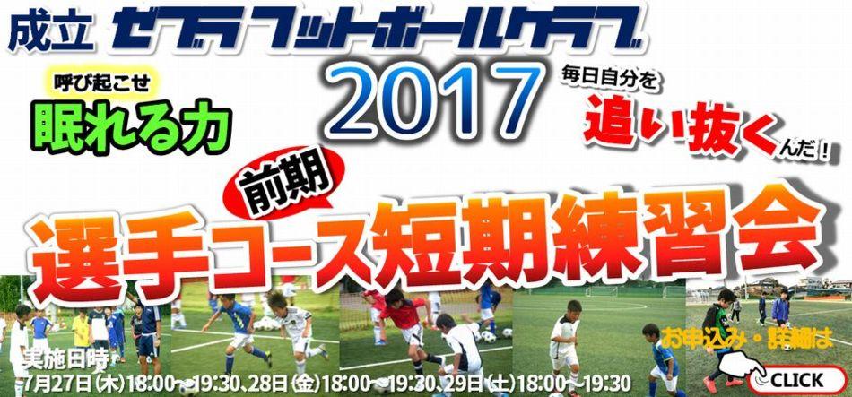 2017 選手コース短期練習会