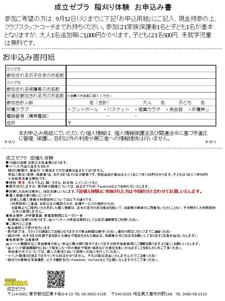 ゼブラ稲刈り体験_申込み書2017_08_22_1.jpg