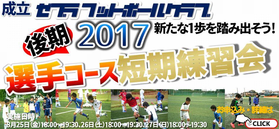 2017 選手コース短期練習会 後期