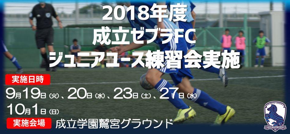 2018年度 成立ゼブラFCジュニアユース練習会実施のお知らせ