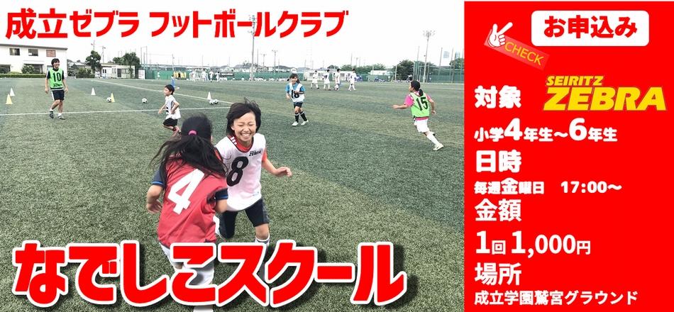 冬季 元気なサッカー女子!なでしこスクール開催!