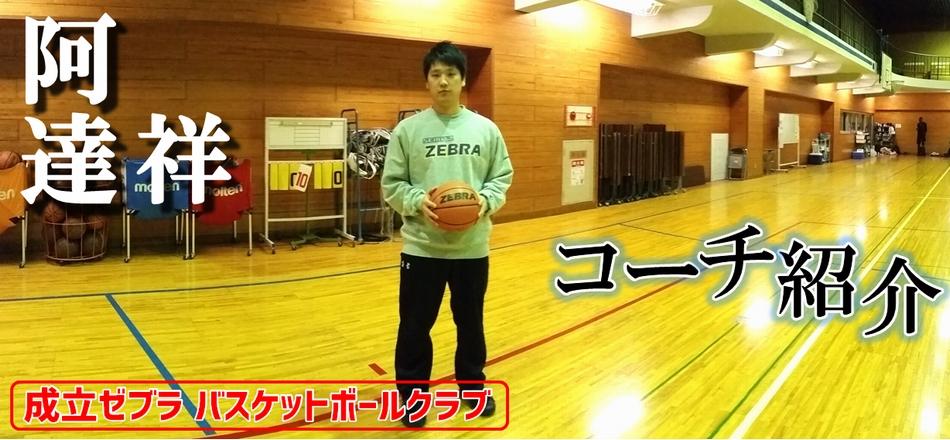 【コーチ紹介】第六回 バスケットボールクラブ 阿達祥コーチ