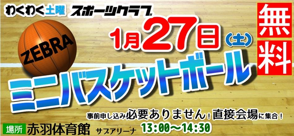 第8回 わくわく土曜スポーツクラブ ミニバスケットボール 参加は無料です!