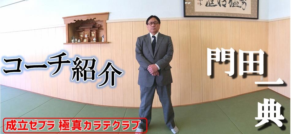 【コーチ紹介】第七回 極真カラテクラブ 門田一典師範