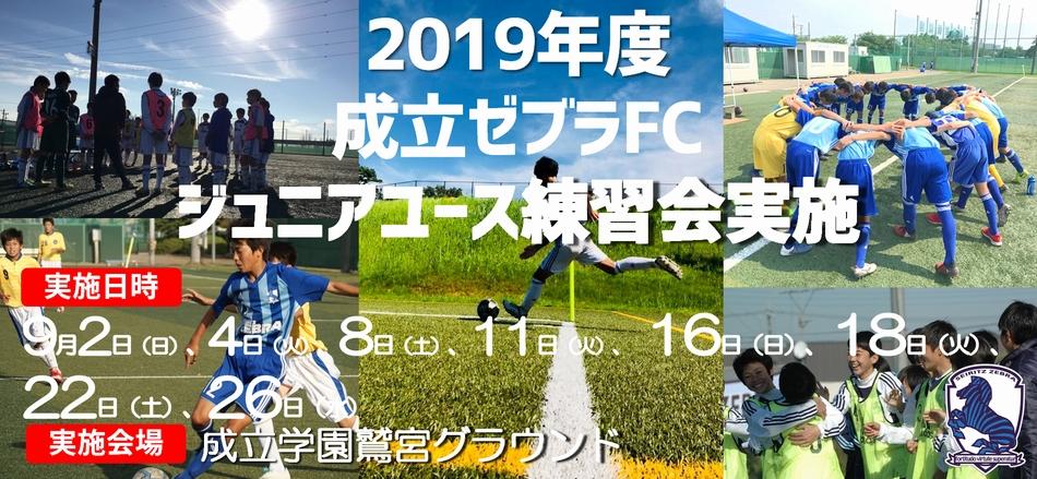 2019年度 成立ゼブラFCジュニアユース練習会実施のお知らせ