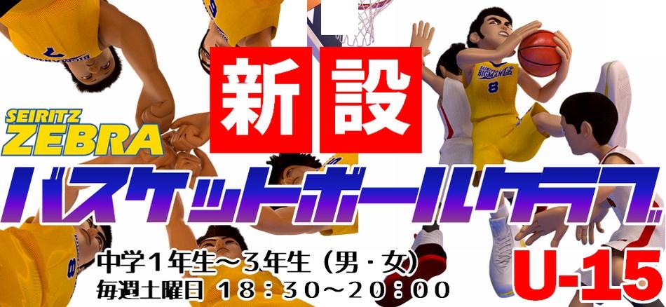 バスケットボールクラブ U-15