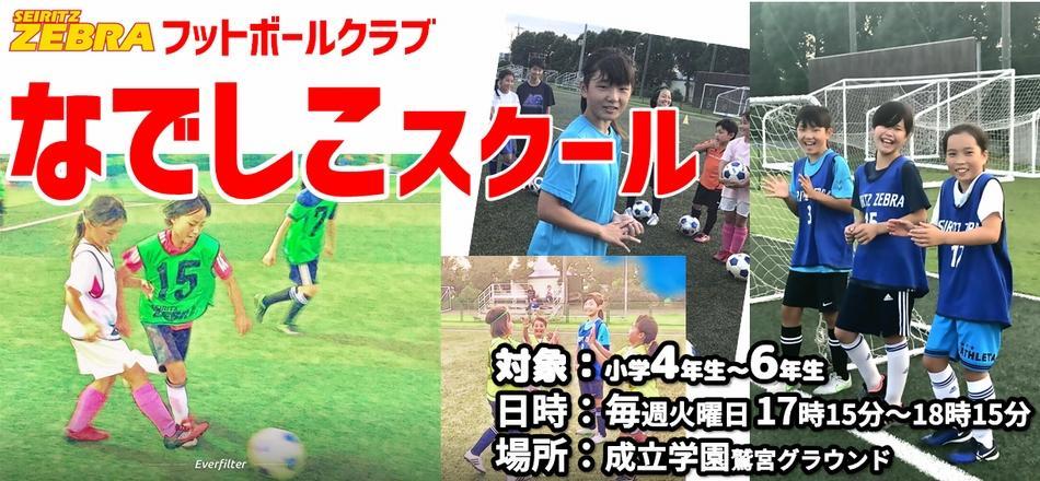 2019年度 元気なサッカー女子!なでしこスクール開催!