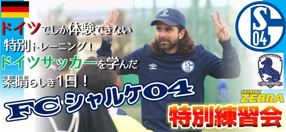 FC Schalke04特別練習会