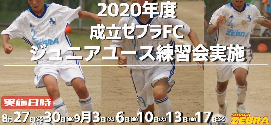 2020年度 成立ゼブラFCジュニアユース練習会実施のお知らせ