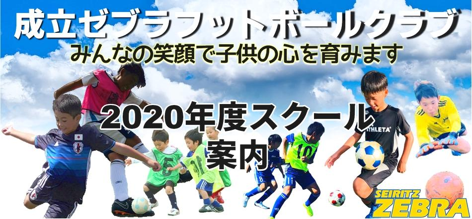 フットボールクラブ 2020 スクールコース案内