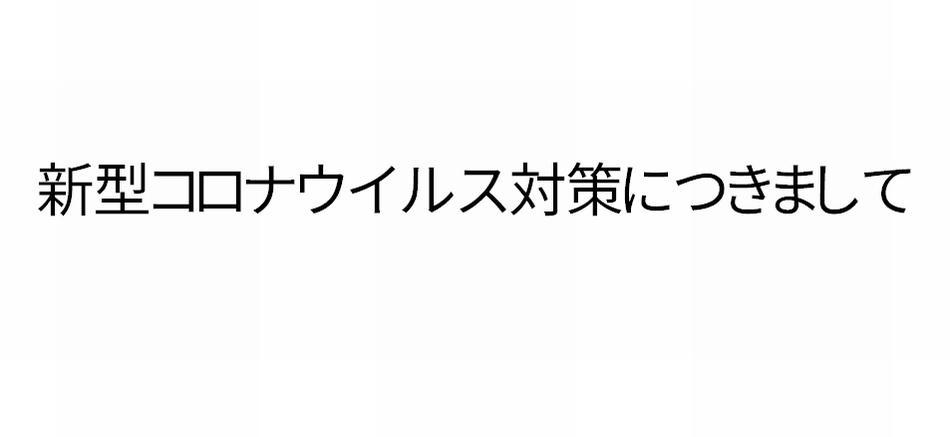 【新型コロナウイルス対策につきまして】