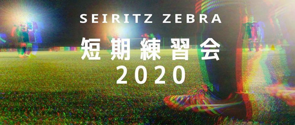 短期練習会2020冬