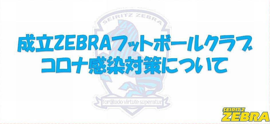 【ゼブラ感染予防対策について】