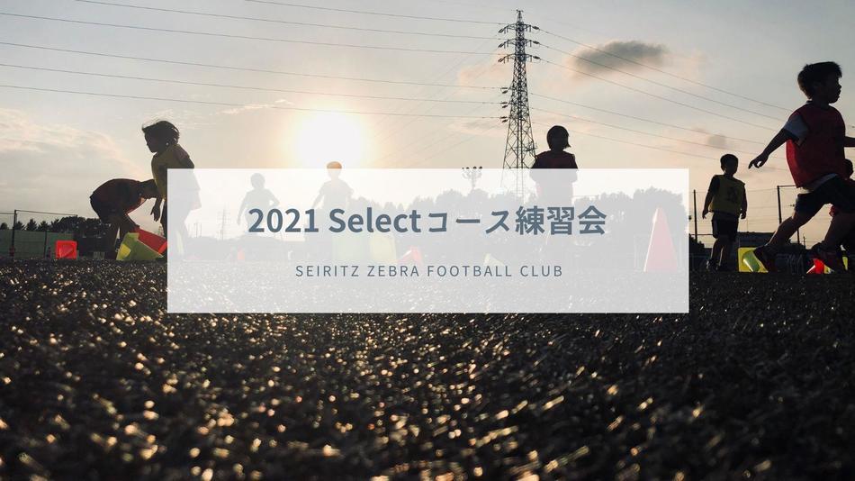 2021年度Selectコース練習会実施!!